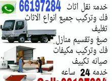 doha moving & shifting service