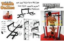 جهاز لياقة بدنية منزلية ايرون جيم اكستريم بلاتينيوم تقوية عضلات الجسم Iron Gym X