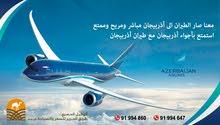 رحلات طيران مباشرة بين مسقط وباكو مع طيران أذربيجان