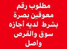 مطلوب رقم معوقين بصرة