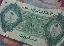 عملة ورقيه 10ريال سعودي جيل الملك سعود رحمه الله