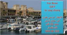 مرسى بحري للإيجار في سوق شرق , تليفون 66606333
