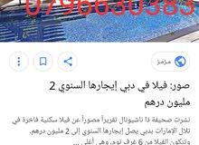 مطلوب فيلا فارغه للإيجار فى عمان