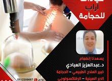 عيادات آراب للحجامه في مدينة الرياض