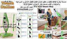 ممسحة بخارية X12 تنظيف و تعقيم المنزل الفعال تنظيف الارض و السيراميك و الموكيت و