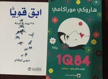 روايات و كتب تطوير النفس و دينية للبيع