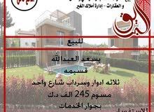قسيمة ثلاث أدوار للبيع سعد العبد الله