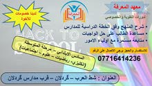 معهد المعرفة لدورات التقوية للمناهج الدراسية