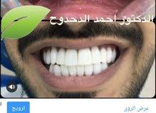 ابتسامة هوليوود طبيب اسنان مخرج 33