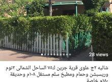 شاليه بقرية جرين ك75 كامل التاثيث 2 ج علوي