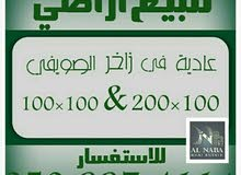 للبيع أراضي فى منطقة زاخر الصويفي 100*200 & 100*100 ويوجد بجميع مناطق العين