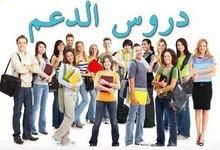 دورس خصوصية فردية لتلاميذ الابتدائي