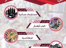 محل اكسسوارات وهدايا ومواد تجميل