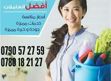 خصم 15% خادمات تنظيف وترتيب منزلي يومي وشهري بأقل الاسعار