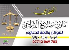 المحامي مازن صلاح لتوكل في كافة الدعاوى وتسجيل الشركات