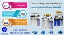 فلاتر مياه منزلية - محطات تحلية الابار