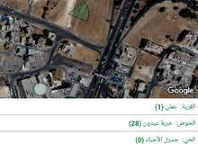 ارض في عبدون متعدد الاستعمالات  بارتفاع 18متر للبيع
