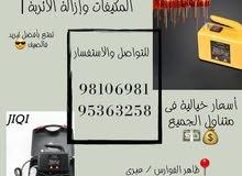 بكوادر عمانيه نوفر لكم خدمة تنضيف المكيفات وباسعار تنافسيه