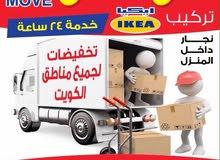 نقل عفش بيت الخليج  أبو أسلام