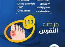 عروض مغرية من مجمع عبدالرحمن السهلي للتخصصات الطبية ومركز فحص العماله الوافدة