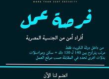 مطلوب أفراد أمن من الجنسية المصرية