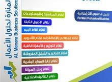 برنامج المنارة للمحاسبة والمستودعات