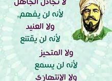 مدرس لغة عربية لجميع المراحل التعلمية