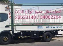 الحزم نقل جميع انو العفش في البحرين