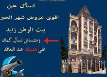 علشان هو شهر الخير ماستر وفرتلك اقوى عروض شهر الخير فى افضل مواقع الشيخ زايد كمبوند بيت الوطن