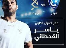 تذاكر حفل اعتزال ياسر القحطاني (افراد)