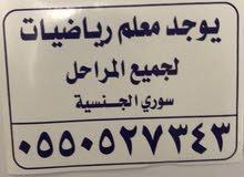 معلم رياضيات سوري الجنسية