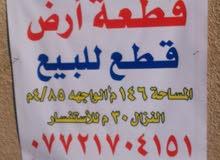 قطعة ارض للبيع في بغداد البلديات حي 9 نيسان مساحة 146 متر مربع