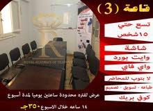قاعات تعليمية للايجار