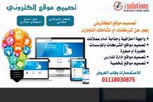 تصميم مواقع الالكترونيه