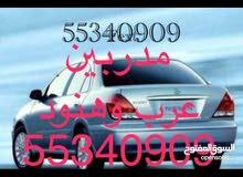 الخليج لتعليم قيادة السيارات / 55340909