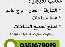 مكاتب للايجار ببرج غانم / الخان