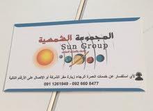 شركة المجموعة الشمسية للخدمات السياحية وخدمات الحج والعمرة