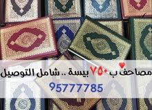 مصاحف - القرآن الكريم