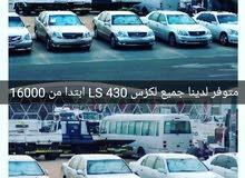 جميع سيارات لكزس LS 430 بأسعار معقولة ابتدا من 21000