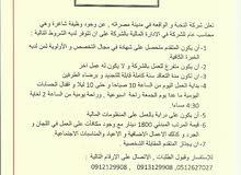 تعلن شركة النخبة و الواقعه في مدينة مصراته , عن وجود وظيفة شاغرة وهي محاسب عام للشركة