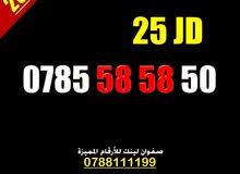0785585850 رقم امنية مميز ب 25 دينار