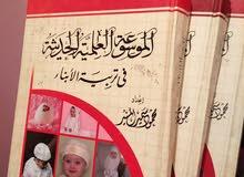 كتاب الموسوعة العلمية الحديث في تربية الابناء