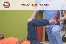 دورة في مجال العلاج الطبيعي