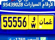 رقم: 55556  و