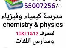 مدرسة فيزياء وكيمياء ( للطالبات فقط)