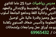 مدرس رياضيات لجميع المراحل 69965432