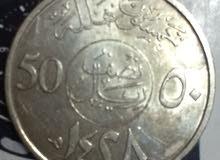 عملة سعوديه نادرة
