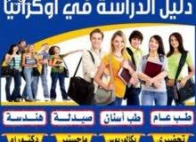 للدراسه في الجامعات الاوكرانيه هندسات وةطب