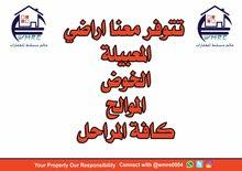 أراضي مميزه في/الخوض/المعبيله/الموالح/سور ال حديد