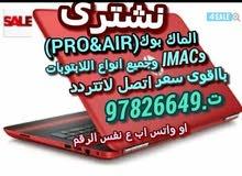 نشترى(الماك بوك(pro&air) و imac وجميع انواع اللابتوبات اتصل بنا لاتتردد